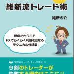 【無料】FXで負け知らずの虎の巻書籍がもらえるチャンス!
