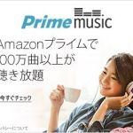 【無料体験】「100万曲以上が聞き放題」Amazon Prime Music