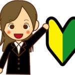 【特報!】無料で学べるアフィリエイト塾。目指せ月収100万円!!