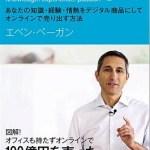 「あなたの知識・経験・情熱を デジタル商品にしてオンラインで売り出す方法」