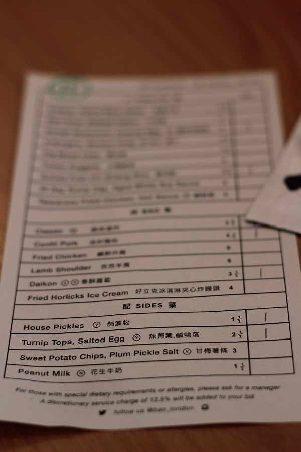 Review of Bao, London