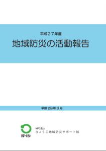 katudouH27_pdf_1
