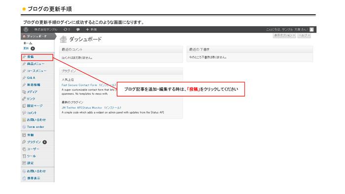 テンプレートサイト_マニュアル(PC)_Page3