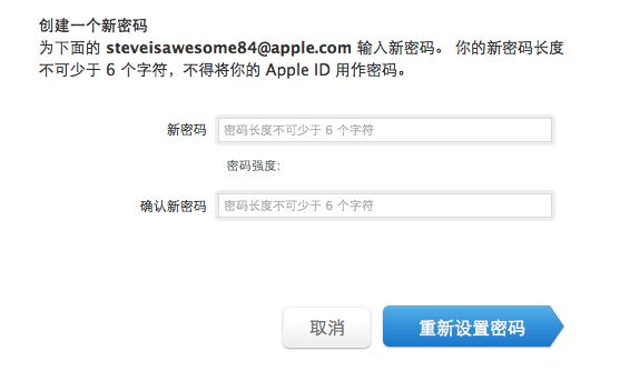 如何更改 Apple ID 密碼