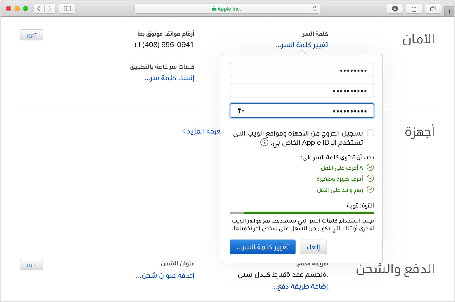 الأمان وapple Id الخاص بك Apple الدعم
