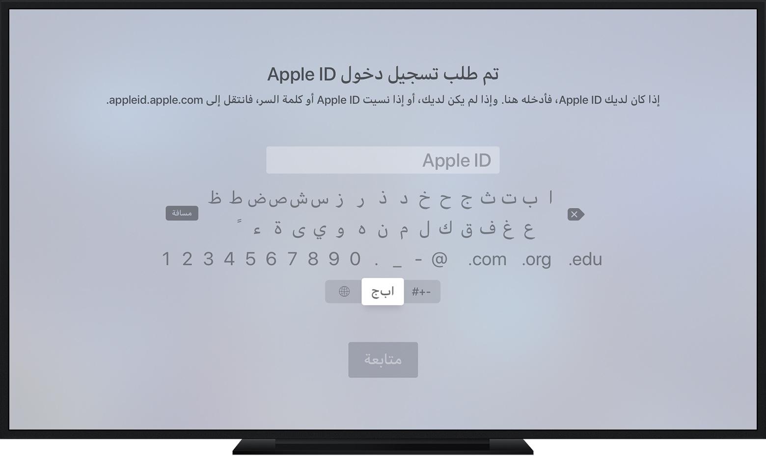 إدخال النصوص في Apple Tv Apple الدعم