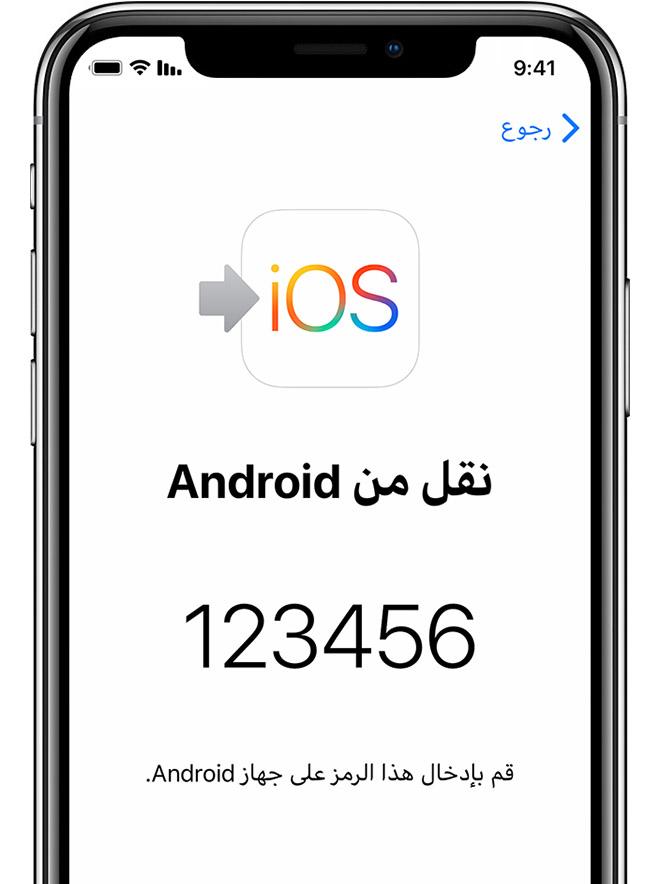 التحويل من Android إلى Iphone أو Ipad أو Ipod Touch Apple