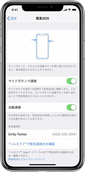 iPhone X の SOS の設定