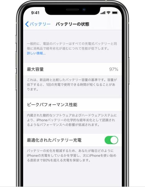 iPhone の「最適化されたバッテリー充電」について - Apple サポート (日本)