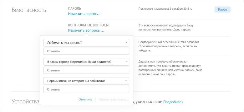 apple apple id техническая поддержка в iplus iplus Если контрольные вопросы еще не выбраны перейдите на страницу учетной записи apple id и настройте их