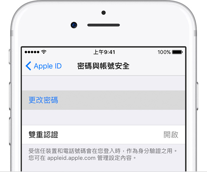 如果忘記 Apple ID 密碼 - Apple 支援