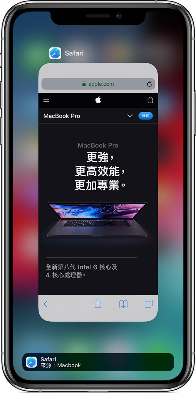 使用「接力」在其他裝置上繼續工作 - Apple 支援