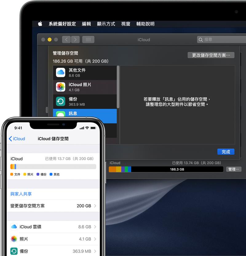 iCloud 儲存空間中的「其他」所包含的內容 - Apple 支援