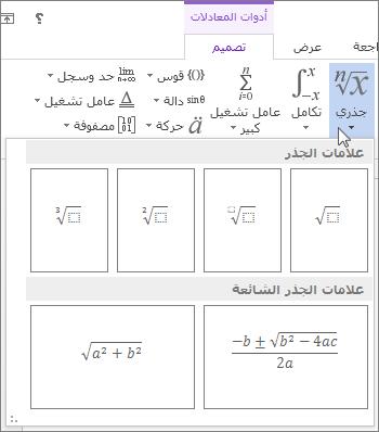 بنىً رياضية جذرية - تحرير المعادلات في إكسل Excel