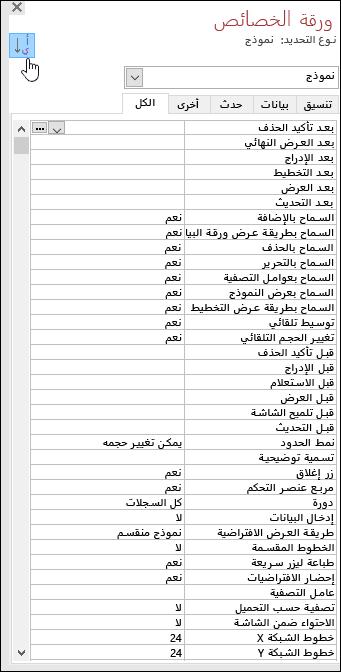 لقطه شاشه لصفحه خصائص Access مع الخصائص التي تم فرزها أبجديا