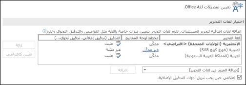 تغيير اللغة التي يستخدمها Office في القوائم وأدوات التدقيق دعم
