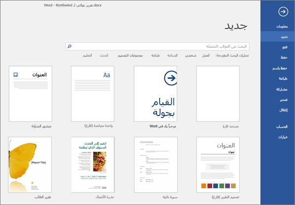 إنشاء مستند جديد باستخدام قالب في برنامج Word