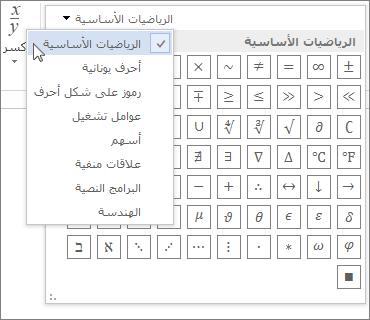 """رموز """"الرياضيات الأساسية"""" - كتابة معادلة أو صيغة - تحرير المعادلات في إكسل"""
