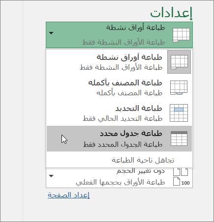 طباعة جدول محدد في Excel