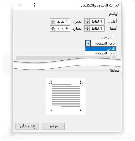 خيارات حدود الصفحة - إضافة حد إلى صفحة في Word