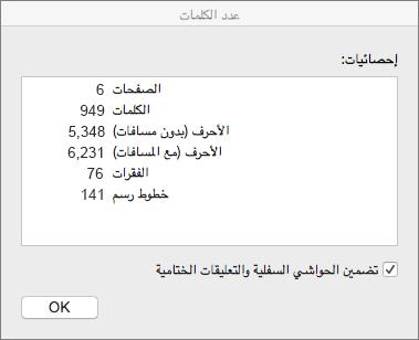"""مربع الحوار """"عدد الكلمات"""" في Word لـ  macOS - حساب عدد الأحرف"""
