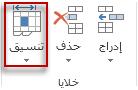 """عرض القيم الصفرية أو إخفاؤها - """"تنسيق الخلايا"""" بعلامة تبويب """"الشريط الرئيسي"""""""