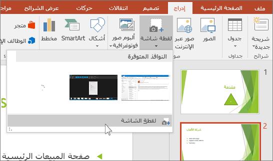 إدراج محتوى ملف Pdf في عرض Powerpoint التقديمي Powerpoint