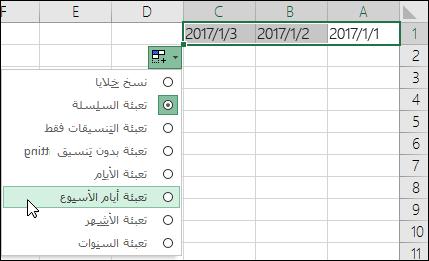 إنشاء قائمة بتواريخ متسلسلة باستخدام مقبض التعبئة في إكسل Excel