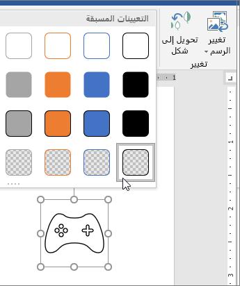 تحرير النمط الرسومي للرمز