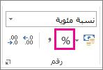 """الزر """"النسبة المئوية"""" في علامة التبويب """"الشريط الرئيسي"""" - حساب النسب المئوية في إكسل Excel"""