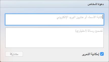 دعوة المستخدمين عن طريق إضافة أسماءهم أو عناوين بريدهم الإلكتروني