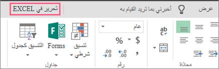 زر تحرير في Excel لفتح تطبيق إكسل لسطح المكتب