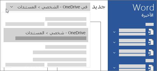 استخدام وورد Word على جهاز محمول - تطبيق وورد