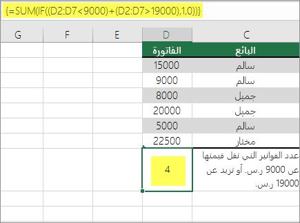 مثال 2 - استخدام الدالتين SUM وIF المتداخلتين في صيغة