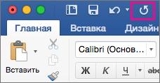 """Na pásku zvýrazněna ikona """"Opakovat""""."""