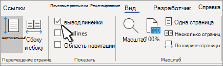 Der Lineal-Parameter auf der Registerkarte Ansicht