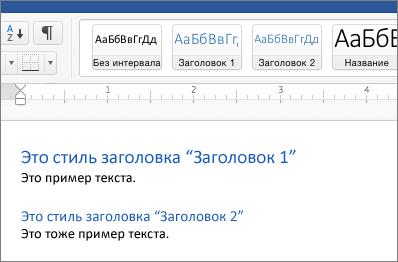 文書内のスタイル「タイトル1」と「タイトル2」の例