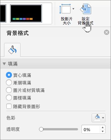 變更投影片背景 - Mac 版 PowerPoint