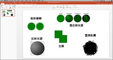 含 SVG 濾鏡的範例投影片