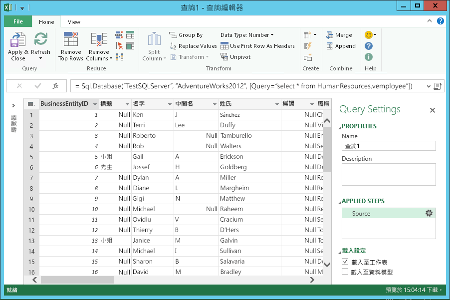 使用原生資料庫查詢從資料庫匯入資料(Power Query) - Excel