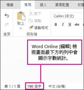 在 Word Web App 中顯示字數統計 - Word