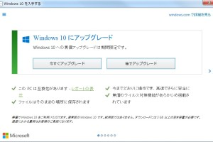 windows10UPgrade