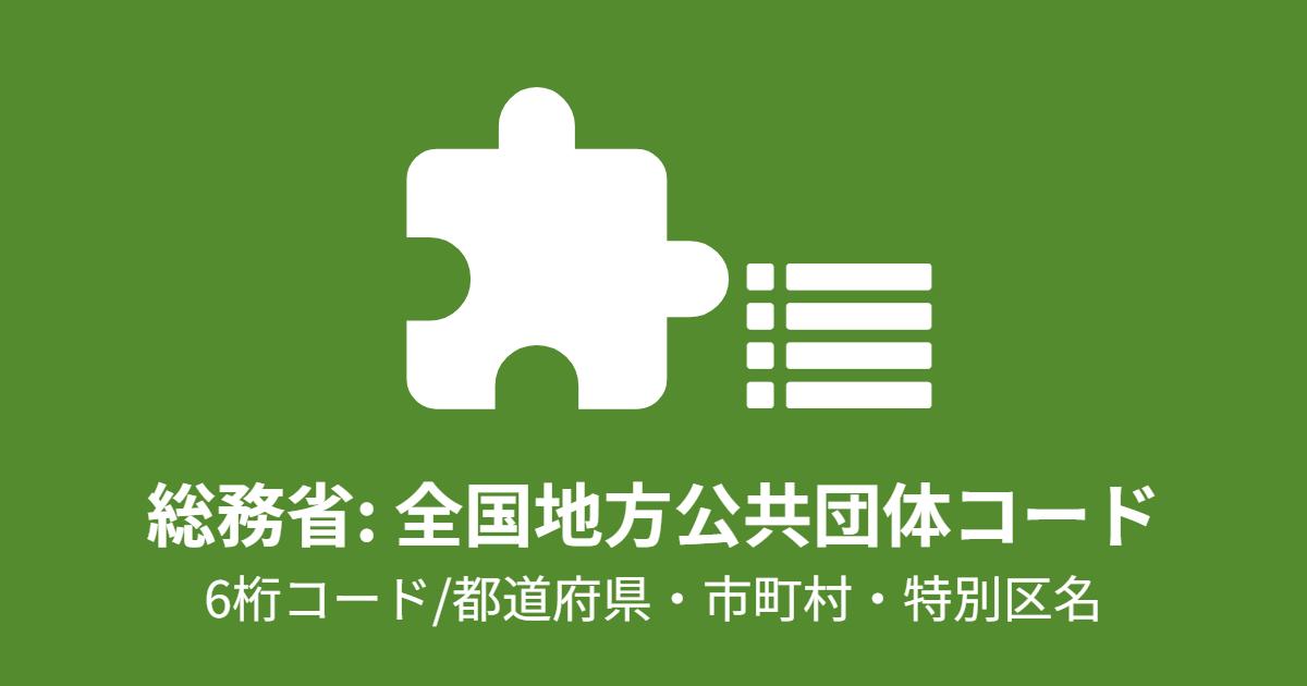 全国地方公共団体コード – Questetra Support