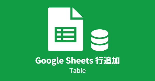 Google Sheets 行追加 (Table)