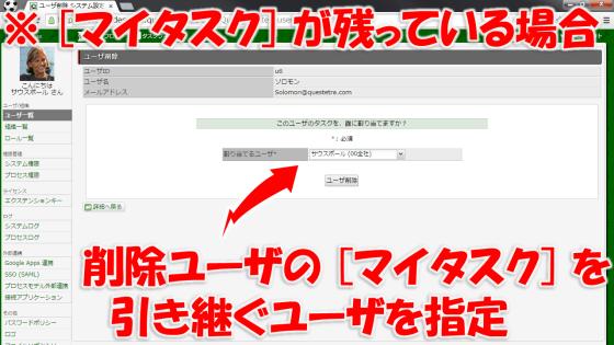 削除ユーザーのマイタスクを引き継ぐユーザーを指定