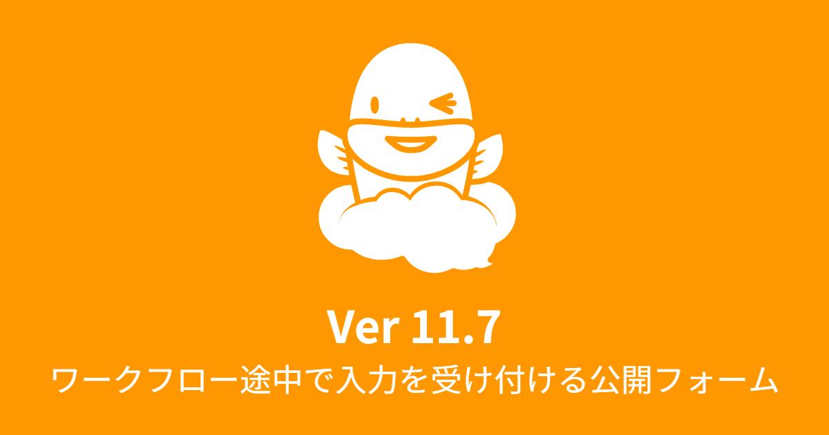 Ver.11.2.1 一部の処理に時間がかかる事象への対応 (2016年12月5日)