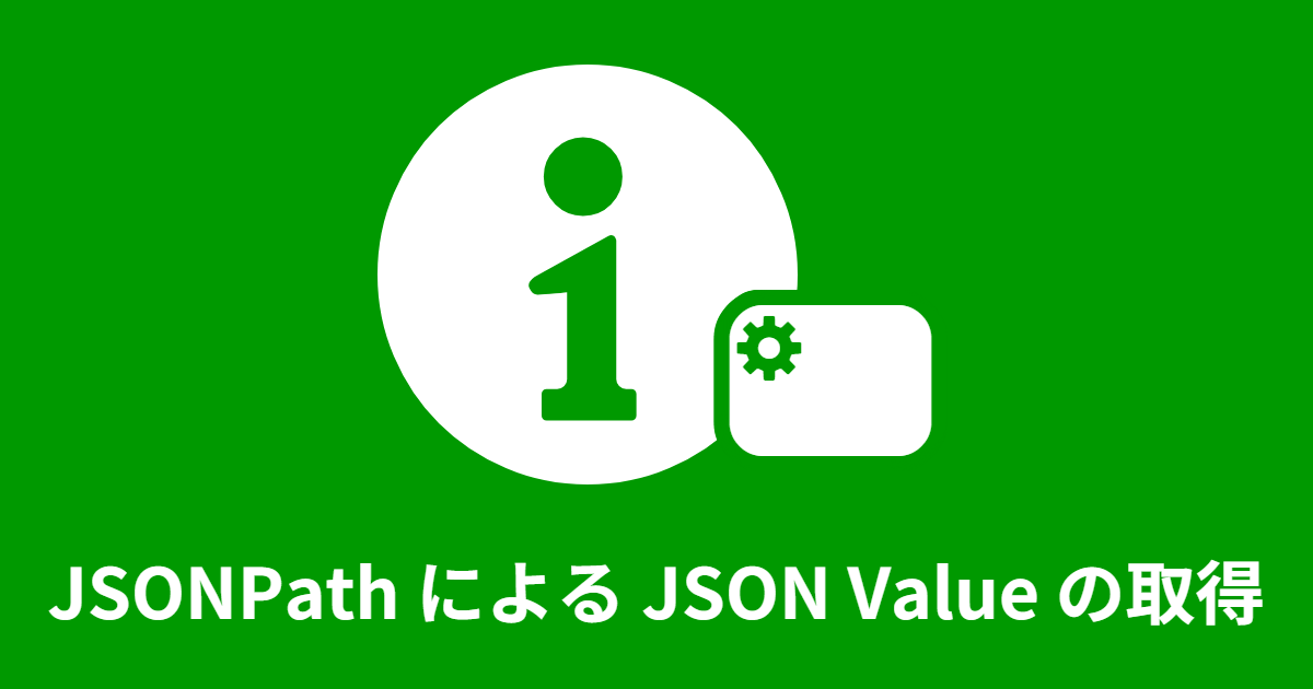 JSONPath による JSON Value の取得