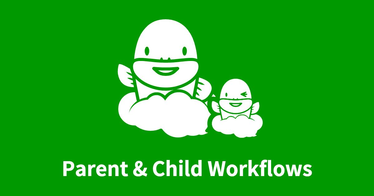 仲の良い親子ワークフローを作る方法