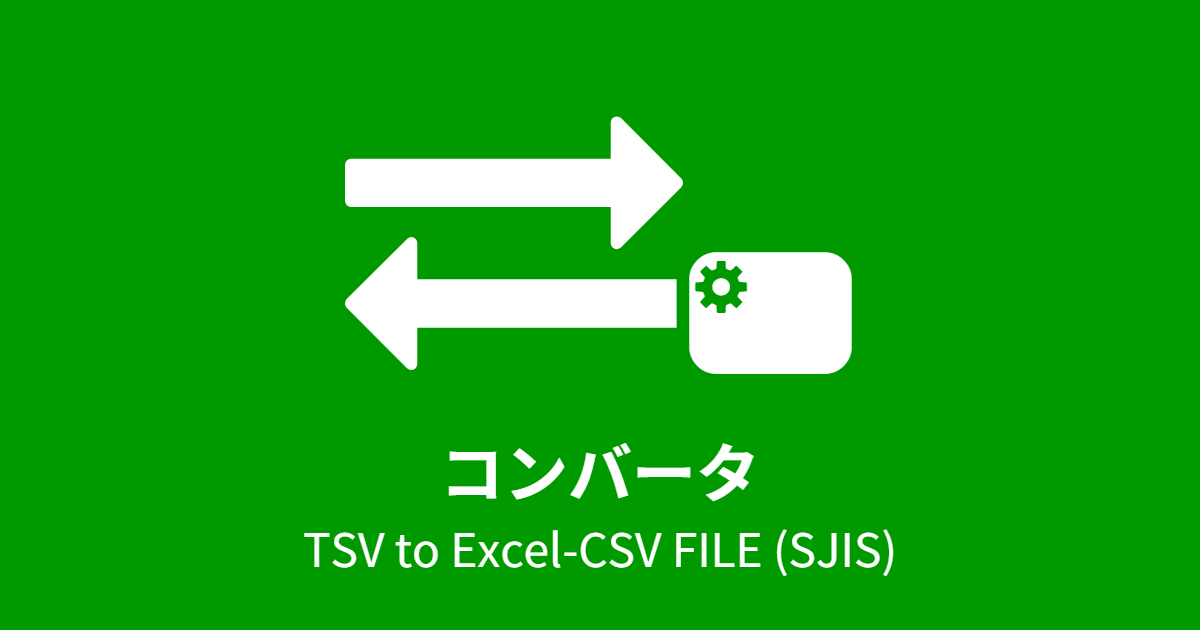 コンバータ (TSV to Excel-CSV FILE) SJIS