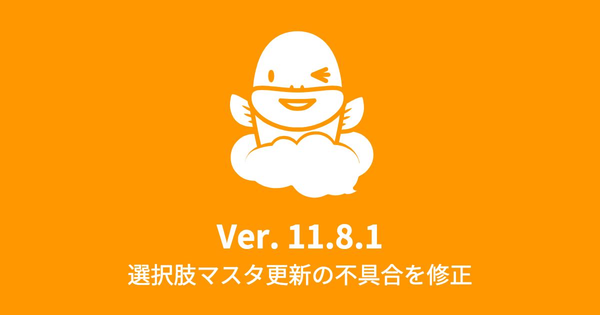 Ver.11.8.1 [サービスタスク(選択肢マスタ更新)]で処理が滞留する不具合を修正 (2018年11月5日)
